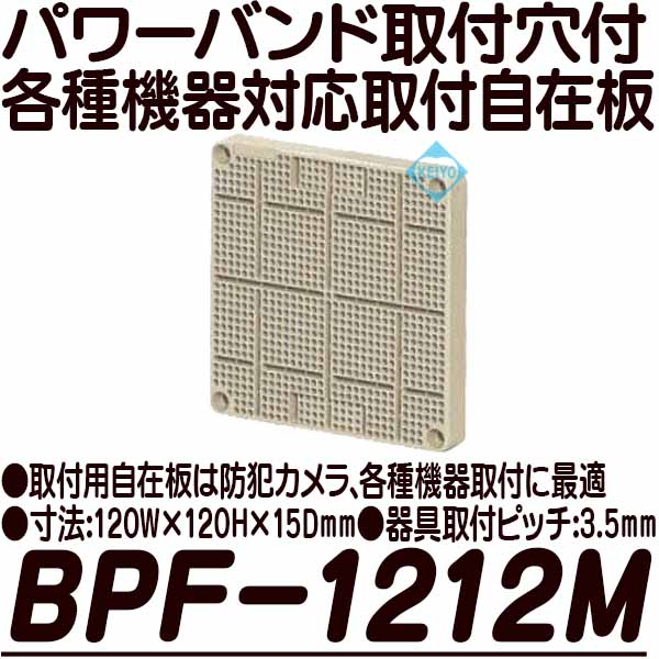 BPF-1212M【パワーバンド取付対応取付自在板】