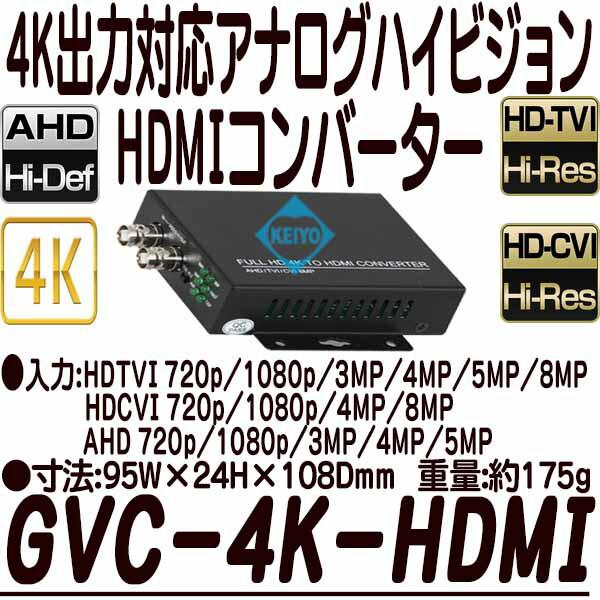 GVC-4K-HDMI【HDTVI/AHD/HDCVI対応4K出力HDMIコンバーター】