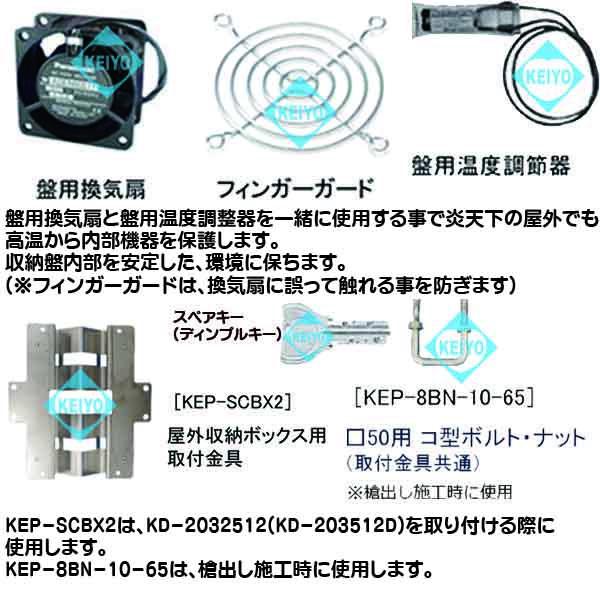 KD-203512D【屋外設置対応SDードレコーダー用収納ボックス(ディンプルキー仕様)】