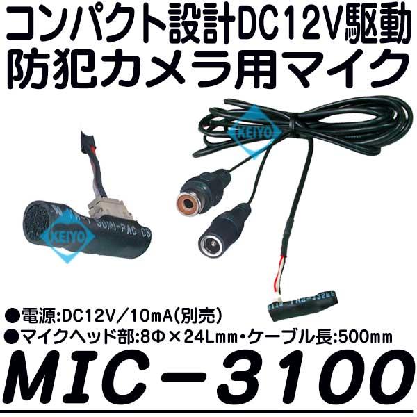 MIC-3100(CP-3100)【防犯カメラ用集音マイク】