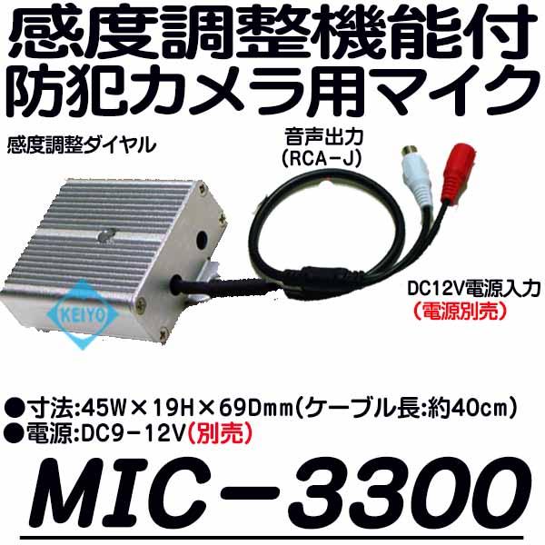 MIC-3300【感度調整ダイヤル付小型集音マイク】