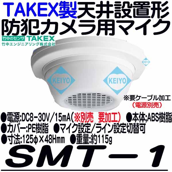 SMT-1【TAKEX製マイク/ライン切替対応防犯カメラ用集音マイク】