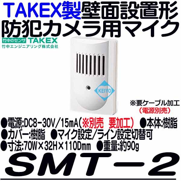 SMT-2【TAKEX製マイク/ライン切替対応防犯カメラ用集音マイク】