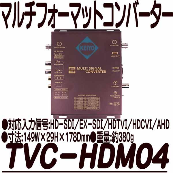 TVC-HDM04【HD-SDI/EX-SDI/HDTVI/HDCVI/AHD-HDMIコンバーター】