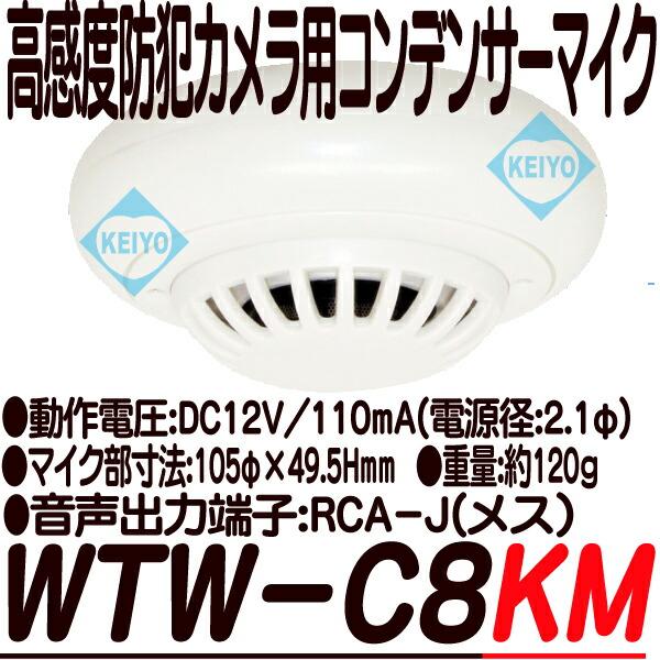 WTW-C8KM【天井設置用防犯カメラ用コンデンサーマイク】