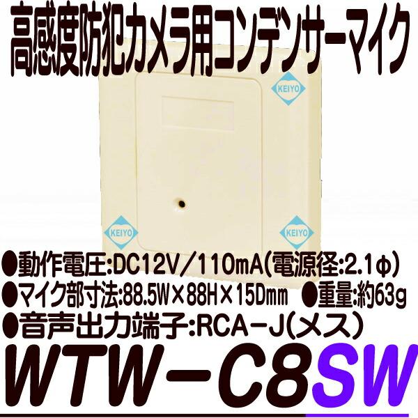 WTW-C8SW【防犯カメラ用壁面設置型コンデンサーマイク】