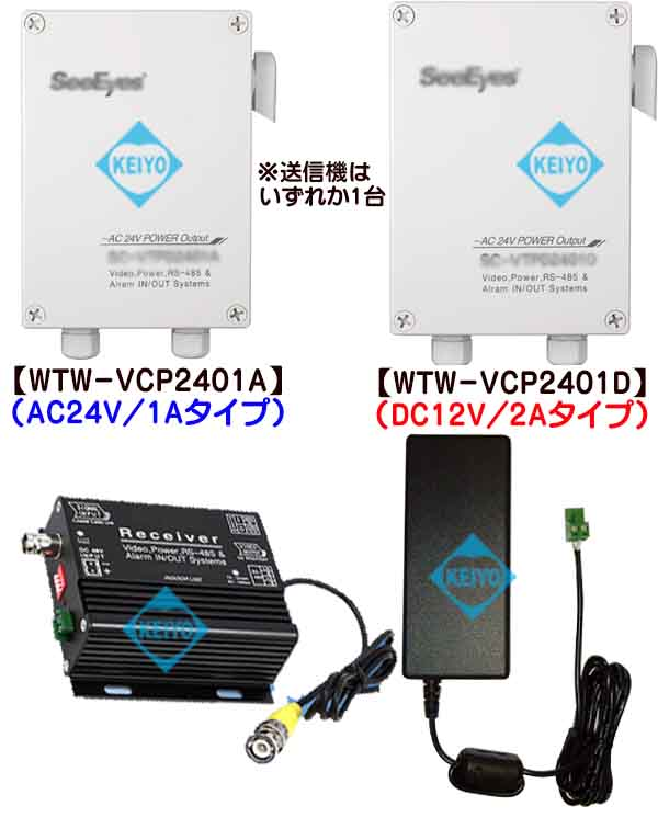 WTW-VCP2401A・WTW-VCP2401D【アナログ信号用RS-485対応映像/電源長距離伝送1ch送受信機セット】