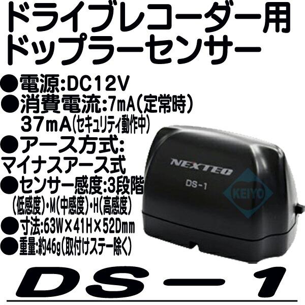 SE-1【ドライブレコーダードップラーセンサユニット】