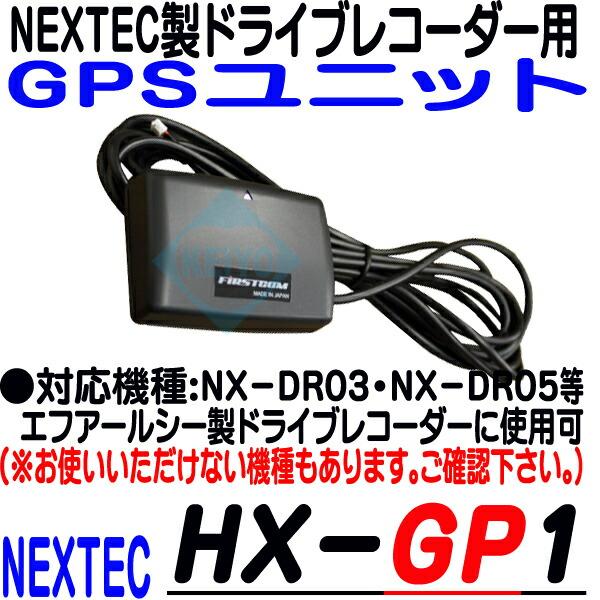 HX-GP-1【ドライブレコーダー用GPSユニット】