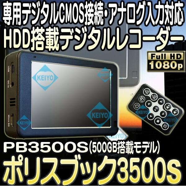 PB3500S(ポリスブ  ック3500S)