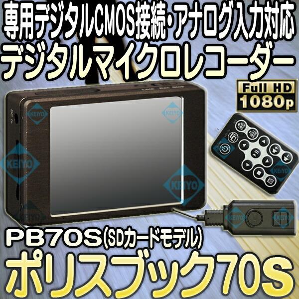 PB70S(ポリスブック  70S)