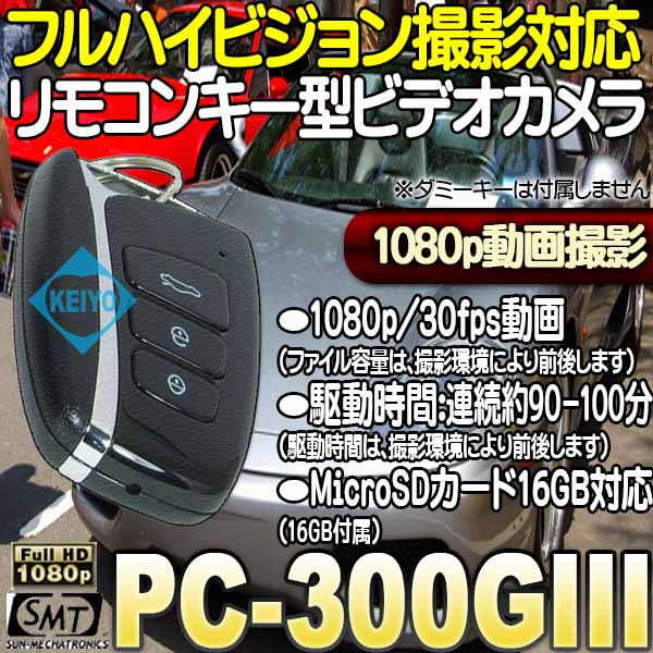 PC-300G3(ポリスカム)
