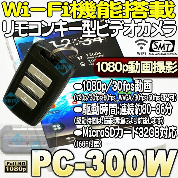 PC-300W(ポリスカム)