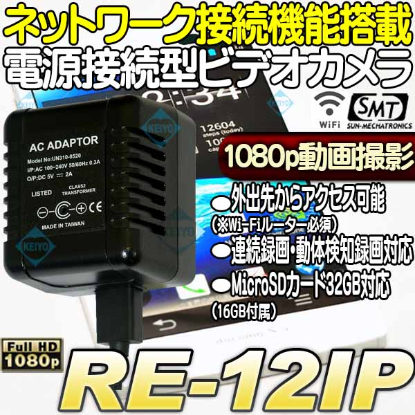 RE-12IP【ネットワーク機能搭載電源接続対応ビデオカメラ】