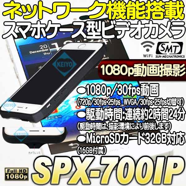 SPX-700IP【ネットワーク機能搭載フルHDビデオカメラ】