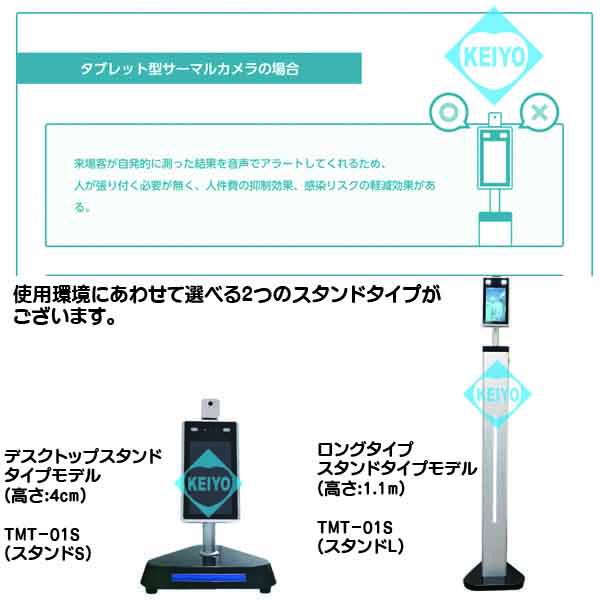 TMT-01SS(スタンドS付)【AI顔認識機能搭載7インチタブレットタイプ温度検知カメラ】