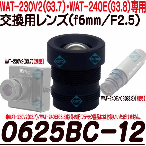 0625BC-12【WAT-230V2(G3.8)・WAT-240E(G3.8専用交換レンズ)】
