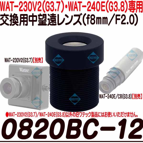 0820BC-12【WAT-230V2(G3.8)・WAT-240E(G3.8専用交換レンズ)】