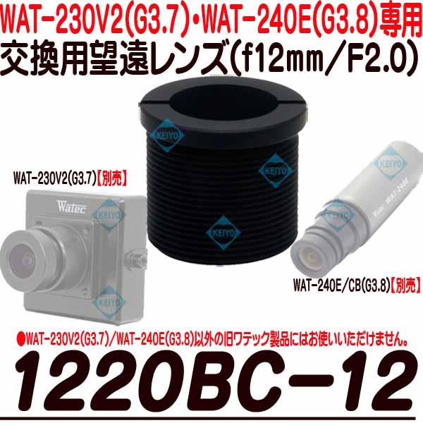 1220BC-12【WAT-230V2(G3.8)・WAT-240E(G3.8専用交換レンズ)】