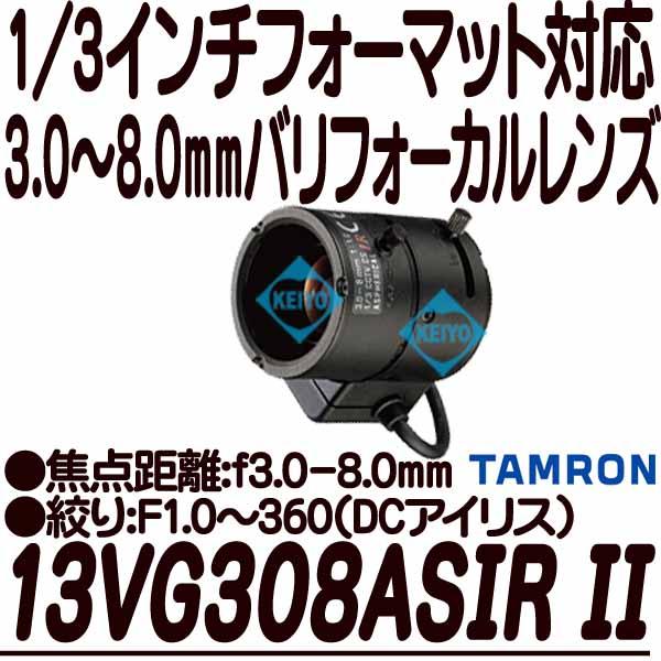 13VG308ASIRIII【3.0-8.0mm対応DCアイリス式バリフォーカルレンズ】