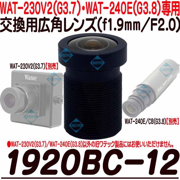 1920BC-12【WAT-230V2(G3.8)・WAT-240E(G3.8専用交換レンズ)】