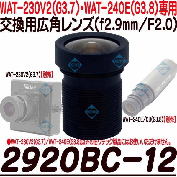2520BC-12【WAT-230V2(G3.8)・WAT-240E(G3.8専用交換レンズ)】