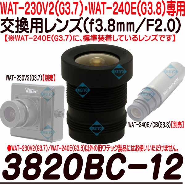 3820BC-12【WAT-230V2(G3.8)・WAT-240E(G3.8専用交換レンズ)】