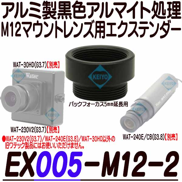 EX005-M12-2【Watec(ワテック)社製M12マウントレンズ用5mmエクステンダー】