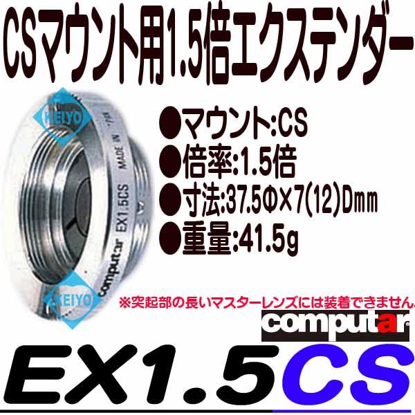 EX1.5CS【computer製1.5倍CSマウント用エクステンダー】