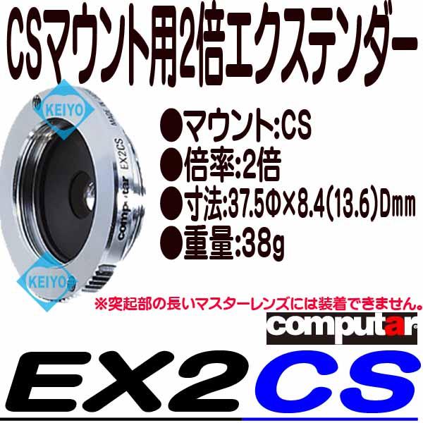 EX2CS【computer製2倍CSマウント用エクステンダー】