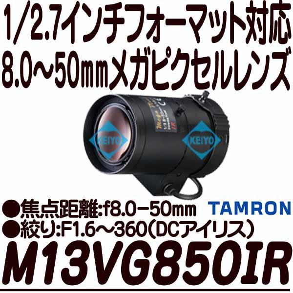 M13VG550IR【5.0-50mmメガピクセル対応DCアイリス式バリフォーカルレンズM13VG850IR【8.0-50mm3メガピクセル対応DCアイリス式バリフォーカルレンズ】