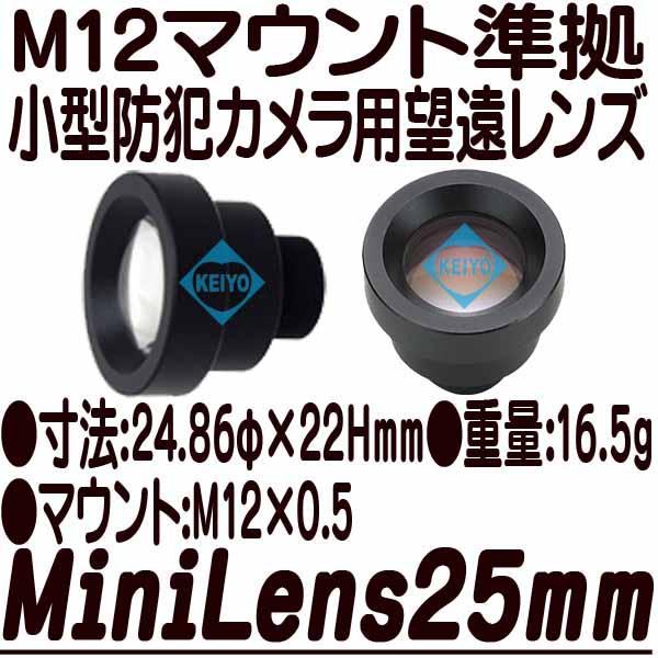 MiniLens25mm【M12マウント対応交換用望遠レンズ】