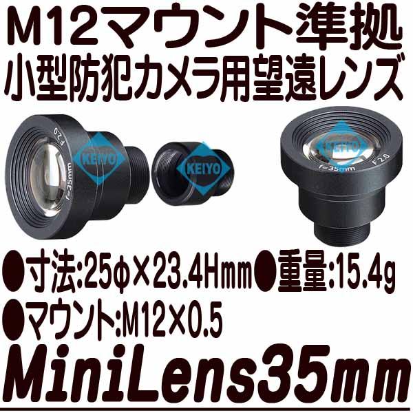 MiniLens35mm【M12マウント対応交換用望遠レンズ】】