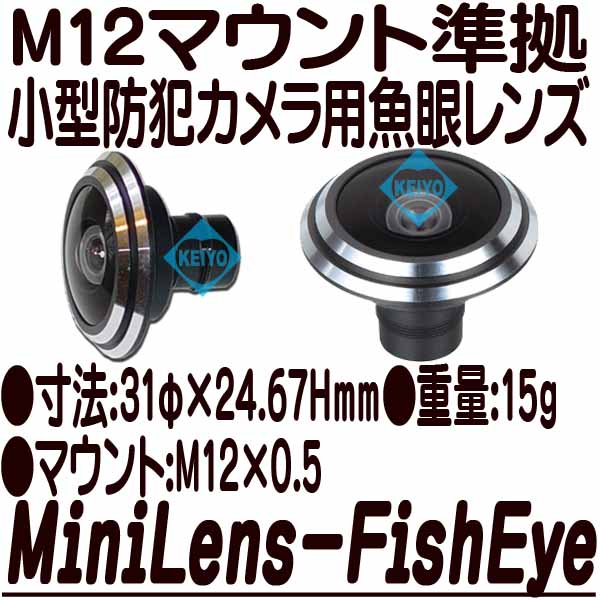MiniLens-FishEye(1.78mm)【M12マウント準拠交換用魚眼レンズ】