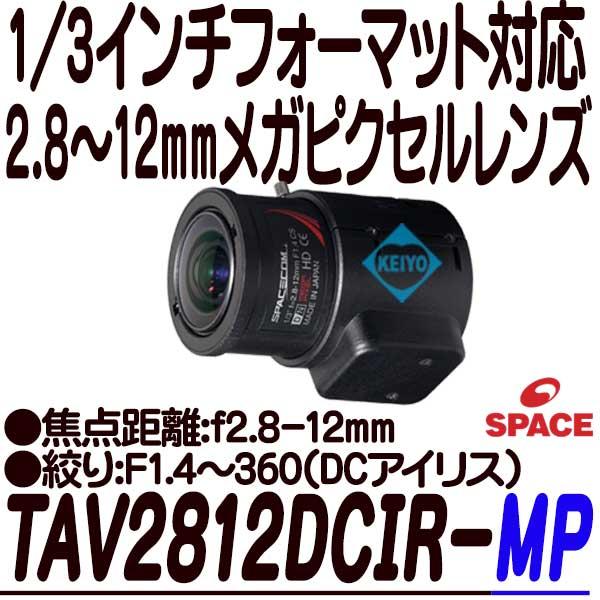 TAV2812DCIR-MP(レグルス)【1/3インチ2.8-12mmメガピクセル対応DCアイリスバリフォーカルレンズ】