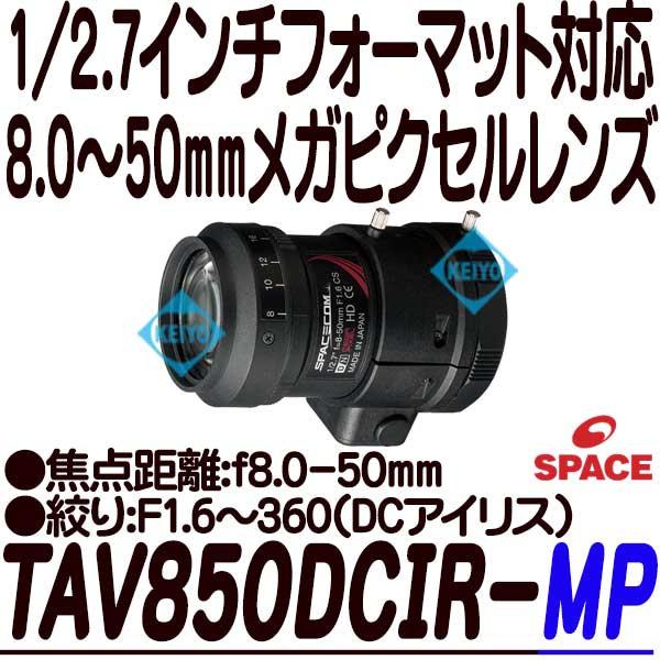 TAV850DCIR-MP(ヘラクレス)【1/2.7インチ8.0-50mm5メガピクセル対応DCアイリスバリフォーカルレンズ】