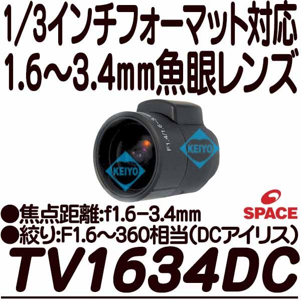 TV1634DC【1/3インチ1.6-3.4mmDCアイリス魚眼バリフォーカルレンズ】