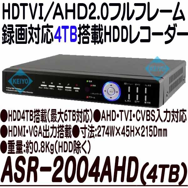 ASR-2004AHD(4TB)【フルハイビジョン録画4TB搭載レコーダー】