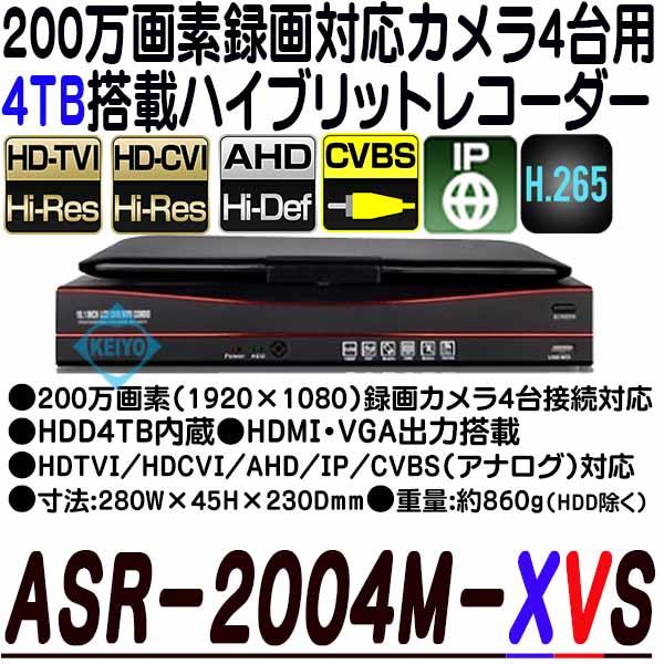 ASR-2004M-XVS【マルチフォーマット対応4TB搭載レコーダー】