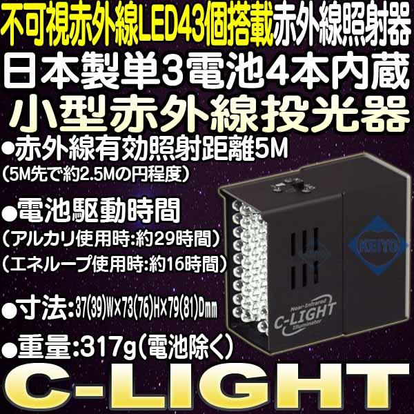 C-LIGHT【日本製不可視赤外線照射器】