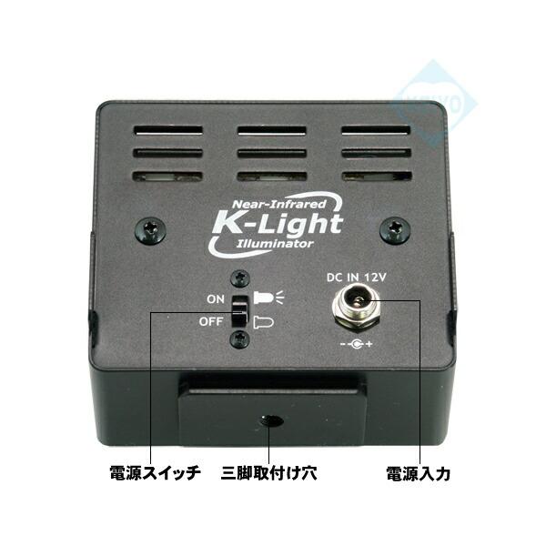 K-LIGHT【日本製準不可視赤外線投光器】