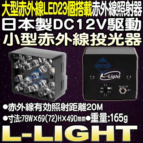 L-LIGHT【日本製高出力赤外線照射器】
