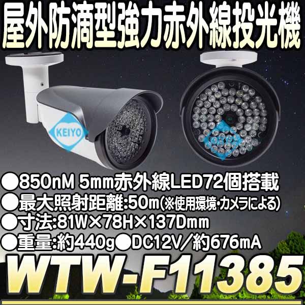 WTW-F11385【屋外設置対応強力赤外線投光機】