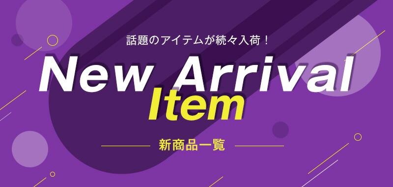 新商品一覧
