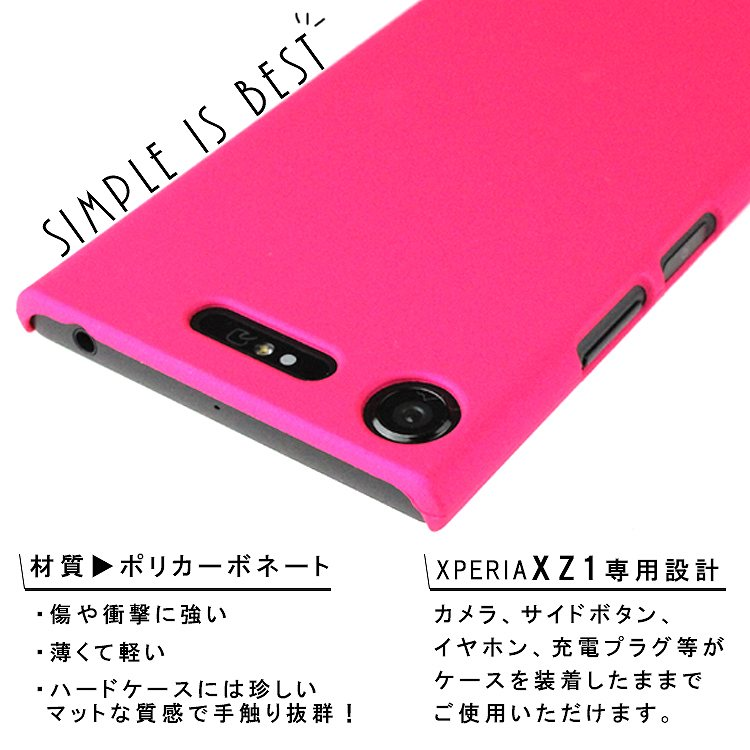 Xperia XZ1カラフルハードケース(11カラー)