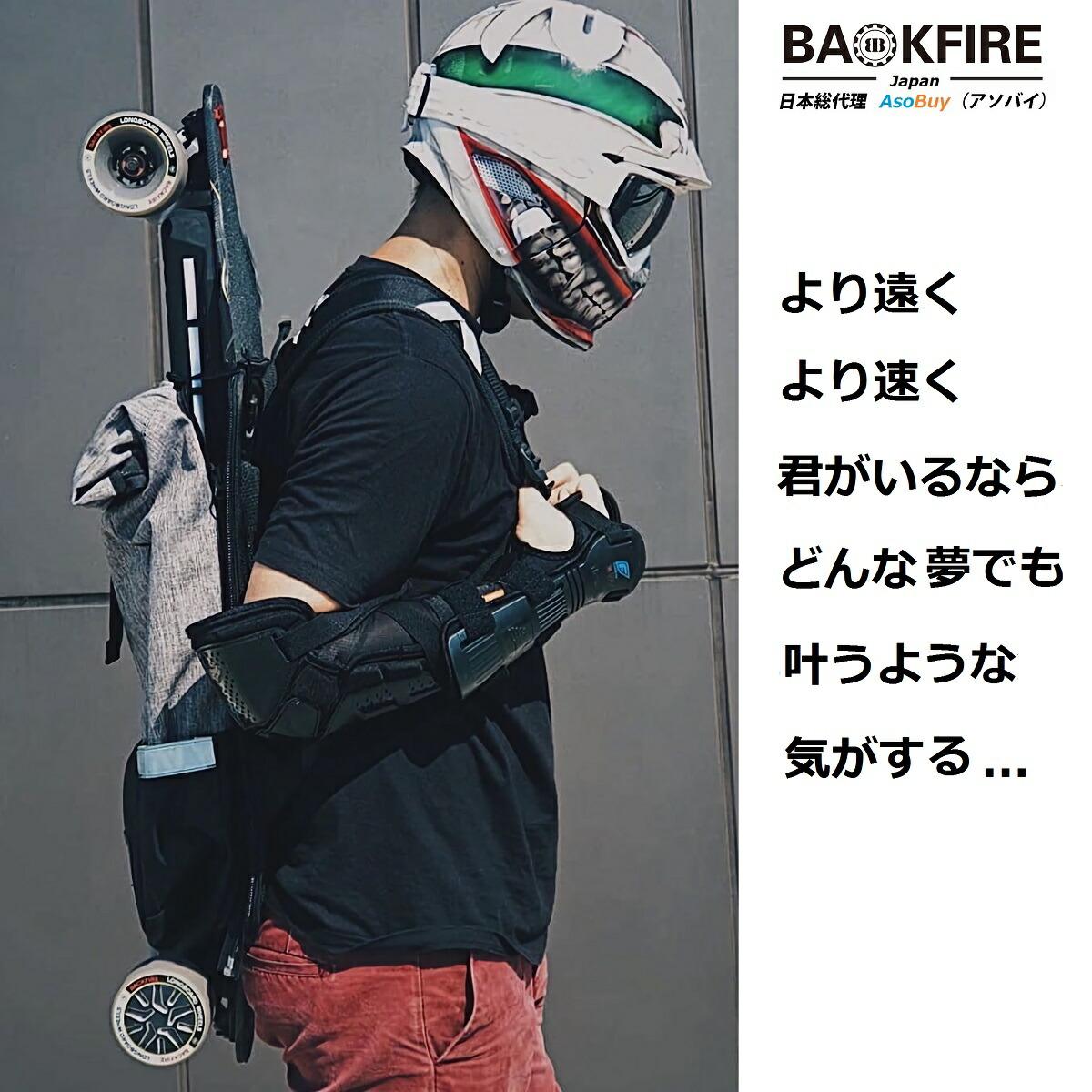 https://image.rakuten.co.jp/asobuy-shop/cabinet/07211238/backfire-g3-plus/backfire-g3-plus_011.jpg