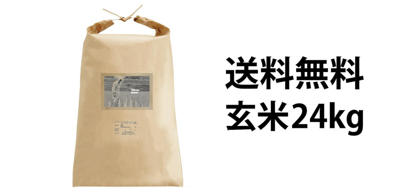 玄米24kgを送料無料にてお届け