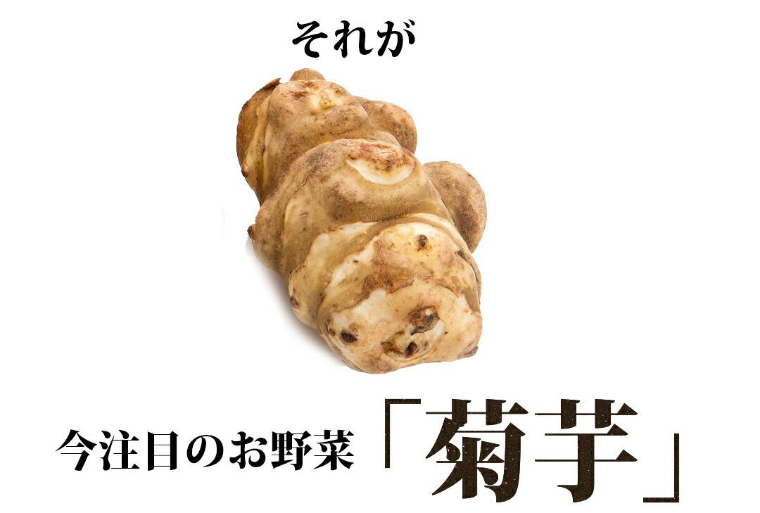 スーパーフード菊芋