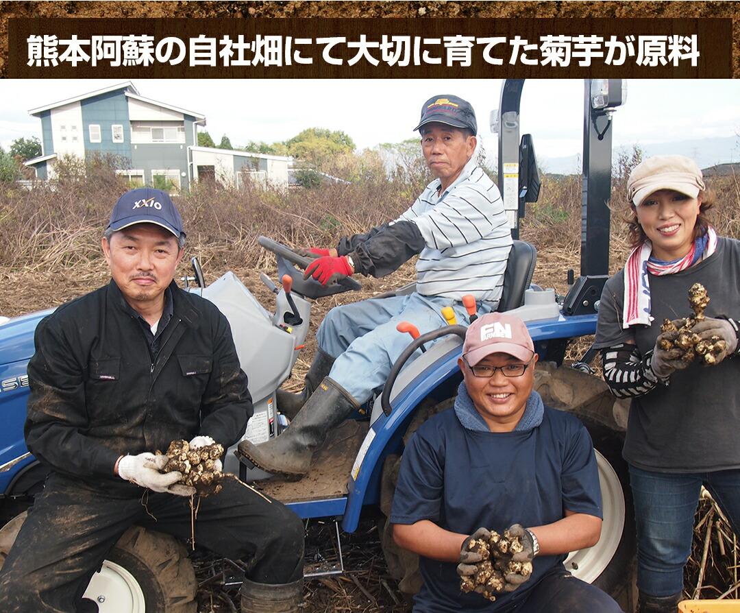 自社農場の新鮮菊芋が原料