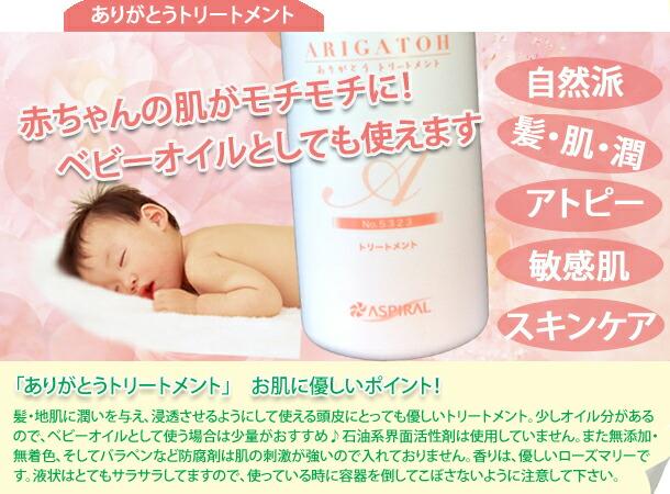「ありがとうトリートメント」赤ちゃんの肌がモチモチに!ベビーオイルとしても使えるトリートメント。お肌にとっても優しいので、赤ちゃんだけでなく頭皮ケアだけでなく保湿用に手や顔にも少量つけてみて下さい!しっとりしますよ。